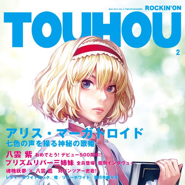 東方ボーカルアレンジCD「ROCKIN'ON TOUHOU VOL.2」